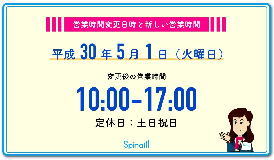 10:00-17:00(定休日:土日祝)